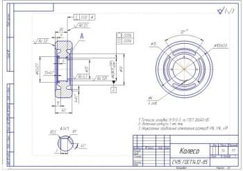3.Деталь конструкции – колесо (формат А3)