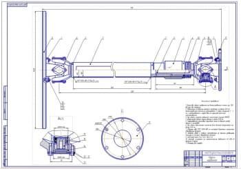 3.Сборочный чертеж карданной муфты (формат А1)