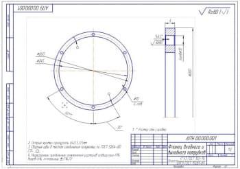 3.Рабочий чертеж фланца входного и выходного патрубков (формат А3)