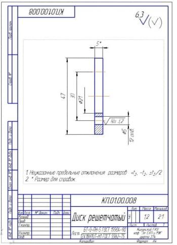 3.Диск решетчатый (формат А4) чертеж детали