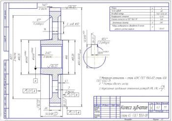 3.Колесо зубчатое – чертеж детали (формат А3)