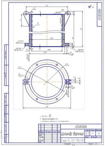 37.Верхний цилиндр – чертеж детали (формат А3)