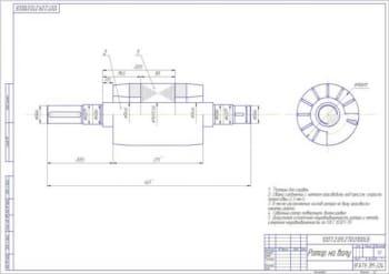 3.Ротор на валу в сборе  (формат А2)