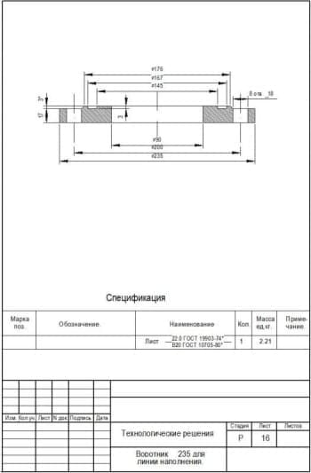 Деталировочный чертеж воротника 235 для линии наполнения с указанными размерами (формат А4)