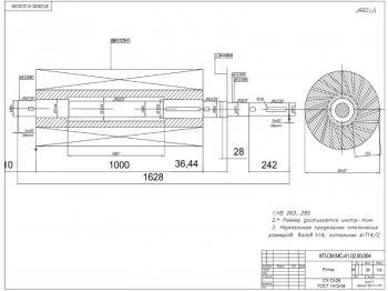 3.Ротор в сборе с материалами для изготовления и указанием