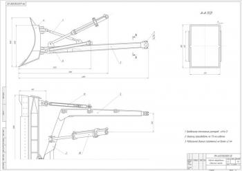 3.Сборочный чертеж рабочего оборудования А1