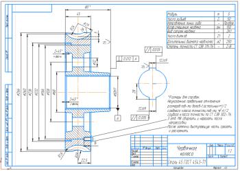 3.Рабочий чертеж детали червячное колесо А3