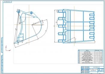 3.Ковш обратной лопаты экскаватора (А1)