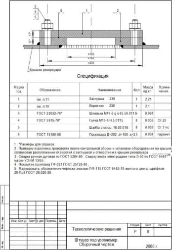 Сборочный чертеж штуцера под уровнемер с указанными размерами для справок