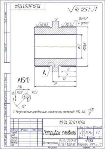 Деталировочный чертеж патрубка сливного массой 34.94г,