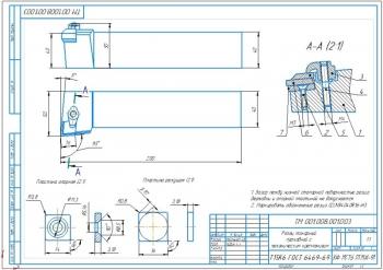 3.Резец токарный проходной с механическим креплением (А3)