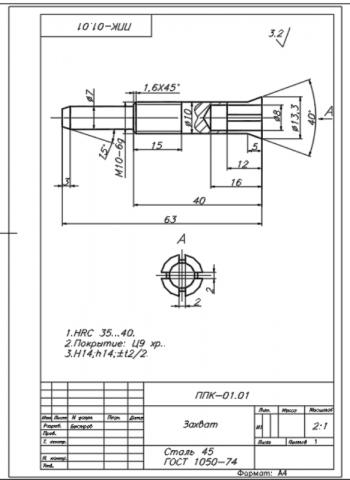 3.Рабочий чертеж детали захват А4
