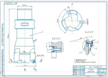 3.Сборочный чертеж расточной головки станка А1