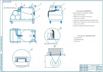 3.Бак маслораздаточный А1 с емкостью бака 50 л