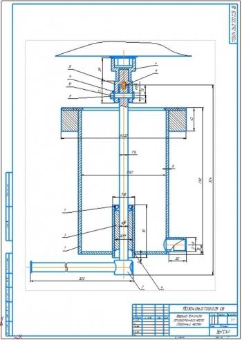 3.Сборочный чертеж воронки для слива отработанного масла (на формате А2)
