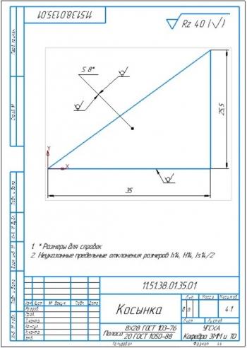 3.Косынка (А4) с указанием габаритных размеров