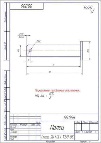 Деталировка пальца с неуказанными предельными отклонениями H14, h14, +-IT14/2 (формат А4)