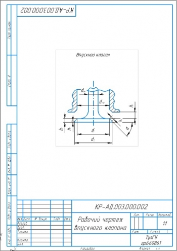 3.Впускной клапан А4