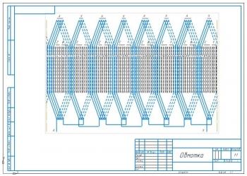 3.Схема обмотки одной фазы статора электродвигателя синхронного трёхфазного на формате А3
