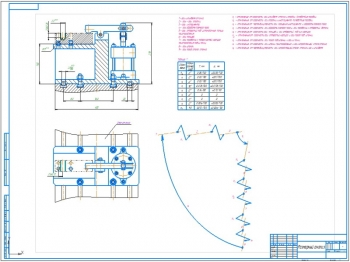 Разработка зажимного приспособления для обработки заготовок