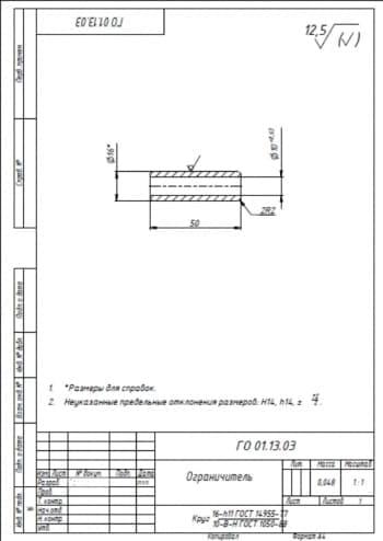 39.Чертеж деталировки ограничителя массой 0.048, в масштабе 1:1, с указанными размерами для справок и с предельными неуказанными отклонениями размеров Н14, h14, +-t2/2 (формат А4)