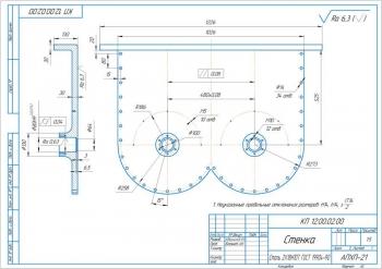 Разработка конструкции лопастного смесителя с Z- образной мешалкой для карбоксиметилирования целлюлозы