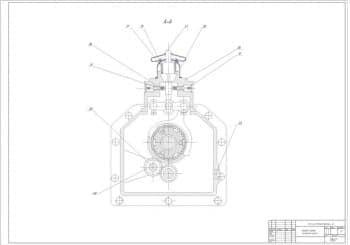 Сборочный чертеж коробки передач. Выполнен поперечный разрез, положение которого обозначено на предыдущем чертеже. Обозначены позиции сборочных единиц и деталей, указанных в спецификации (формат А1)