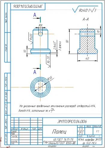 3.Рабочий чертеж пальца из стали 10 ГОСТ 1050-88 А4