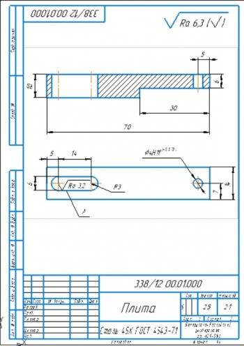 3.Рабочий чертеж детали – плита на формате А4