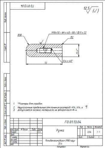 40.Детальный чертеж ручки массой 0.04, в масштабе 1:1, с указанными размерами для справок и с техническими требованиями: предельные неуказанные отклонения размеров Н14, h14, +-t2/2, допускается замена материала на фторопласт Ф-4 (формат А4)