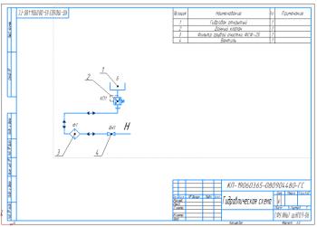 4.Гидравлическая схема с обозначениями А3