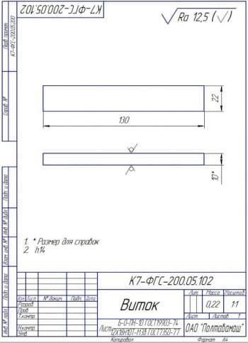 41.Виток шнека из листа Б-0-ПН-10 (формат А4)