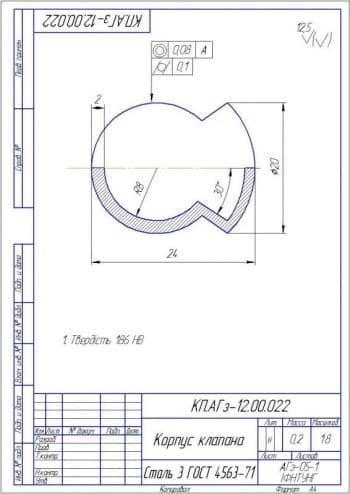 4.Чертеж детали корпус клапана из стали 3 ГОСТ 4563-71 в масштабе 1:8