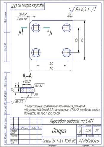 4.Детальный чертеж опоры с техническими требованиями: предельные неуказанные отклонения размеров: отверстий H14,валов h14, остальных  IT14/2 среднего класса точности по Г0СТ 25670-83   (формат А4 )
