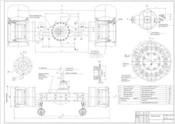 4.Чертеж сборочный заднего моста с техническими характеристиками: передаваемая мощность максимальная – 425л.с., входной момент максимальный – 19000Нм, число передаточное общее – 6.59, диаметр тормозного барабана – 420мм