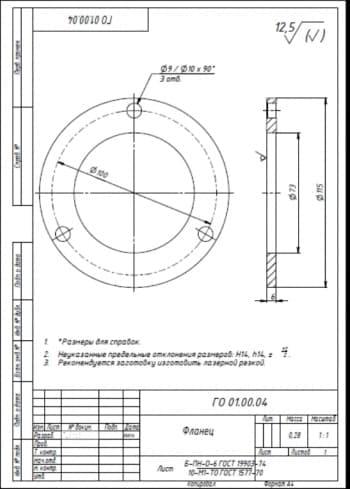 4.Чертеж деталировки фланца массой 0.28, в масштабе 1:1, с указанными размерами для справок и с техническими требованиями: предельные неуказанные отклонения размеров Н14, h14, +-t2/2, рекомендуется заготовку  изготовить лазерной резкой (формат А4)