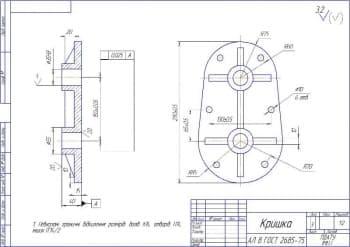 4.Чертеж детали крышка в масштабе 1:2, с предельными неуказанными отклонениями валов h14, отверстий H14, остальных IT14/2  (формат А 3)