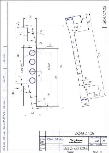 4.Рабочий чертеж детали захват массой 0.45, в масштабе 1:1 (материал: Сталь 20 Г0СТ 1050-88), с проставлением размерности (формат А3)