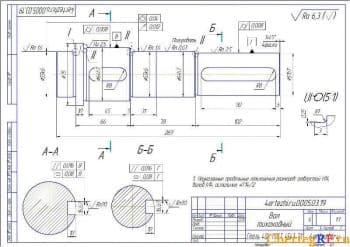 4.Чертеж деталировки вала тихоходного с техническими требованиями: предельные неуказанные отклонения (формат А3)