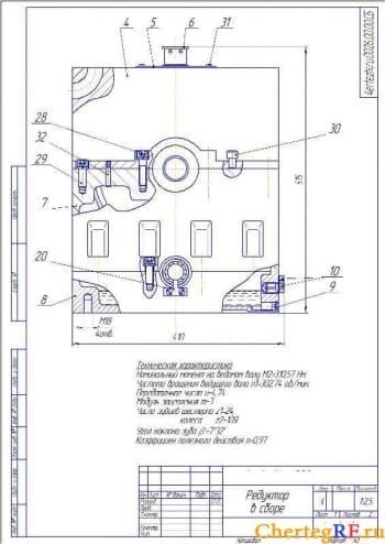 4.Чертеж редуктора в сборе (вид спереди) с техническими характеристиками