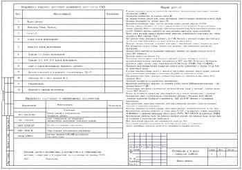 4.Чертеж общих данных с примечанием: чертежи рабочие разработаны в соответствии с действующими нормами, правилами и стандартами по состоянию на январь 2007г (формат А3)