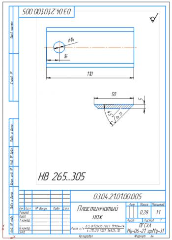 4.Рабочий чертеж пластинчатого ножа косилки А4