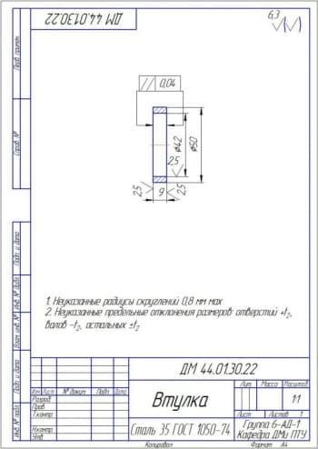 4.Деталировочный чертеж втулки в масштабе 1:1