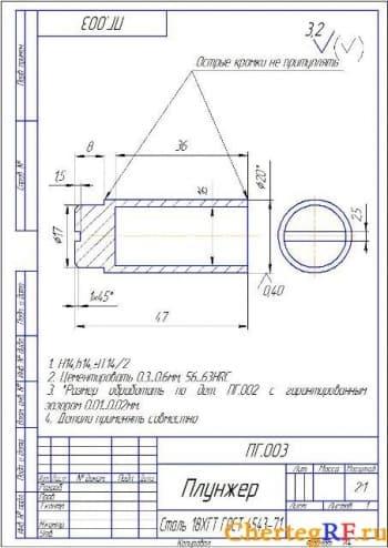 4. деталь плунжер (формат А4)