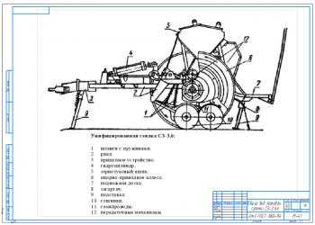 4.Эскиз унифицированной сеялки СЗ-3,6А с обозначениями А2