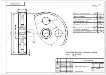 4.Деталировочный чертеж колеса зубчатого (формат А3)