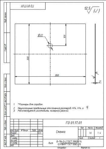 42.Чертеж детали стенка массой 1.6, в масштабе 1:4, с указанными размерами для справок и с техническими требованиями: предельные неуказанные отклонения размеров Н14, h14, +-t2/2, рекомендуется изготовить лазерной резкой  (формат А4)