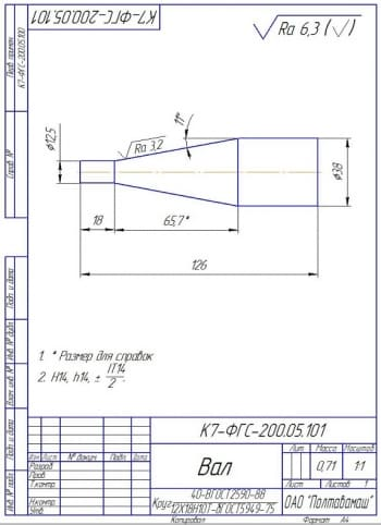 42.Развертка витка в масштабе 4:1 (формат А4)