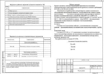 4.Чертеж общих данных с ведомостями рабочих чертежей основного комплекта ЭМ