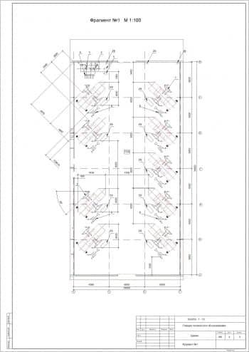 4.Чертеж фрагмента №1 станции технического обслуживания в масштабе 1:100 (формат А2)